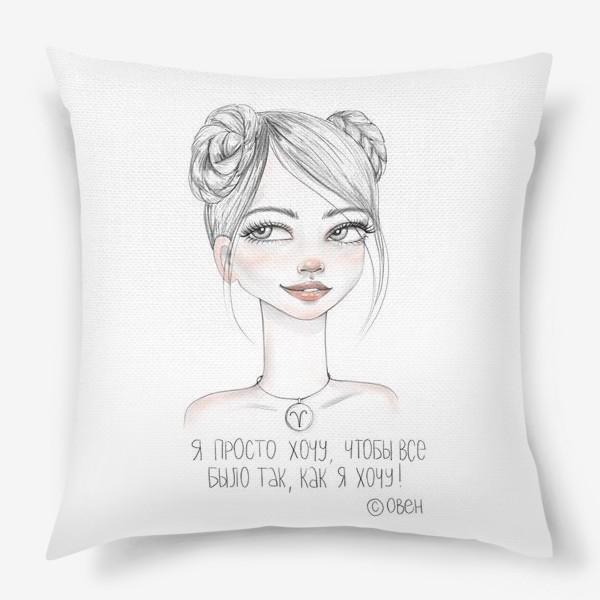 Подушка «Овен»
