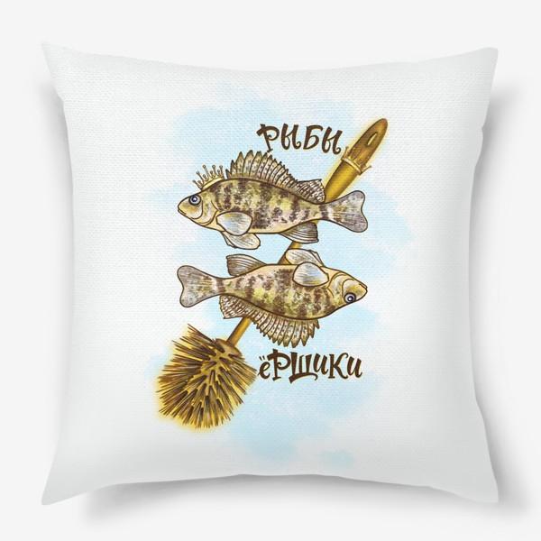 Подушка «Золотые Рыбы - ёршики. Актуальное. Для знака зодиака РЫБЫ. В короне»