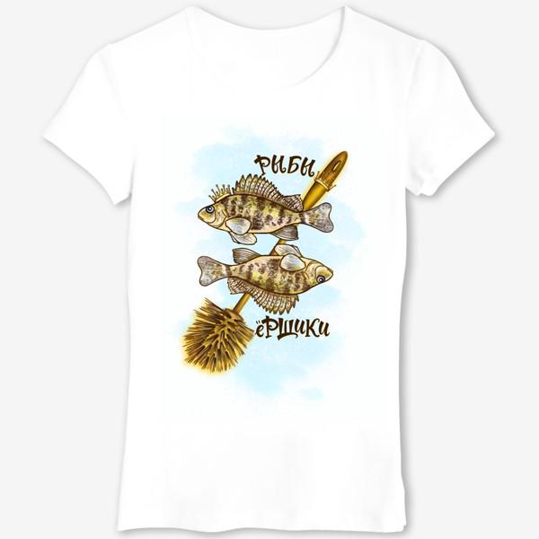 Футболка «Золотые Рыбы - ёршики. Актуальное. Для знака зодиака РЫБЫ. В короне»