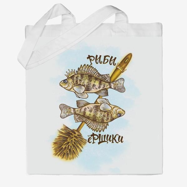 Сумка хб «Золотые Рыбы - ёршики. Актуальное. Для знака зодиака РЫБЫ. В короне»