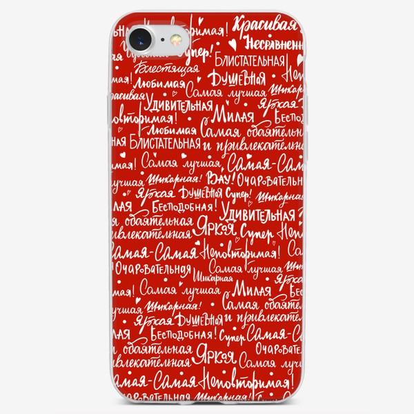 Чехол iPhone «Самая обаятельная и привлекательная. Комплименты женщине. 8 марта»