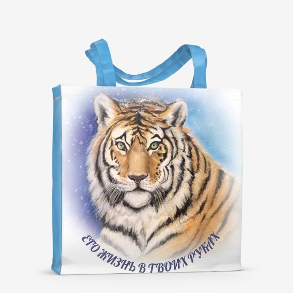 Сумка-шоппер «Амурский тигр . Его жизнь в твоих руках»