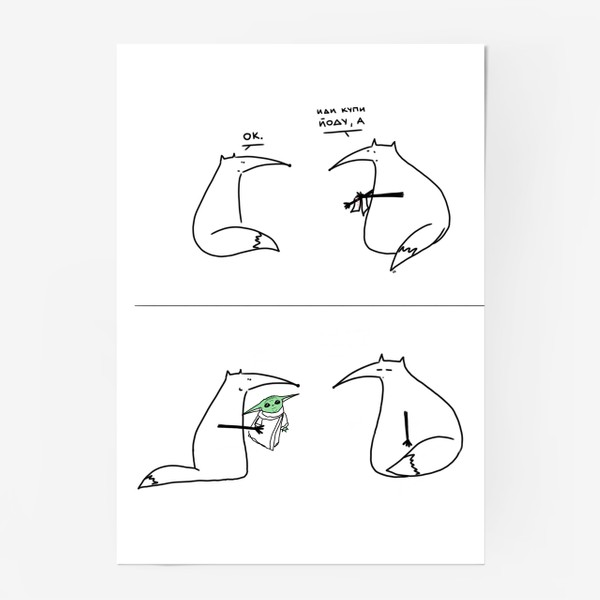 Постер «Купи йоду. Звездные войны. Юмор»