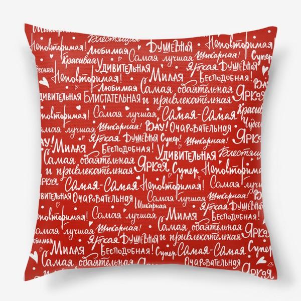 Подушка «Самая обаятельная и привлекательная. Комплименты женщине. 8 марта»