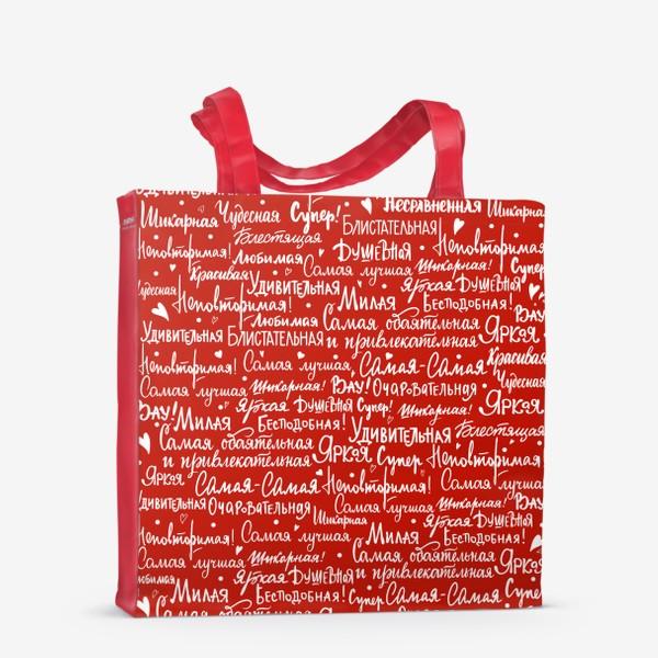 Сумка-шоппер «Самая обаятельная и привлекательная. Комплименты женщине. 8 марта»