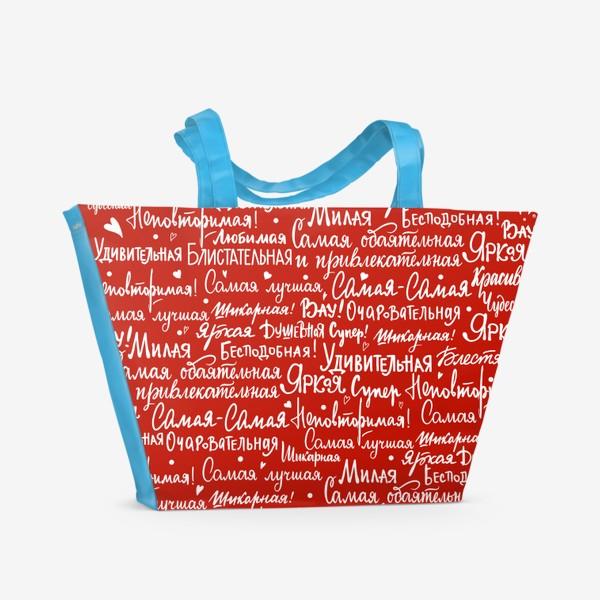 Пляжная сумка «Самая обаятельная и привлекательная. Комплименты женщине. 8 марта»