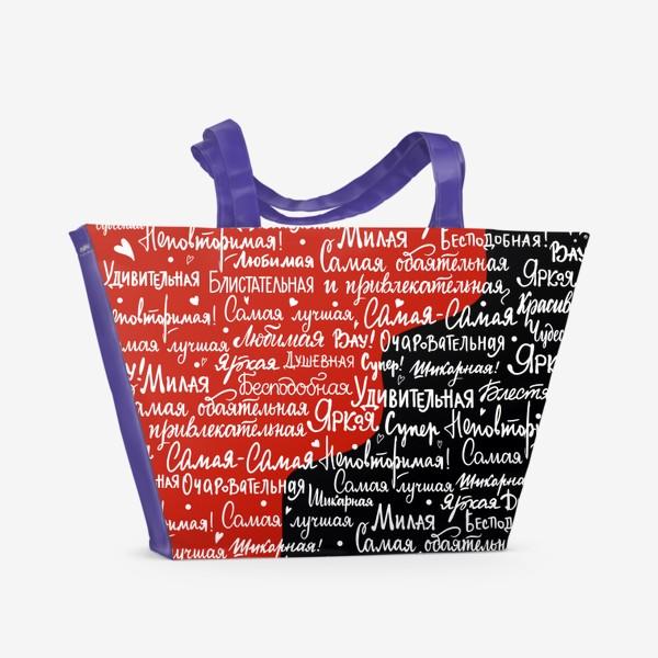 Пляжная сумка «Лучшая. Газетный стиль. 8 марта. Самые красивые пожелания женщине, девушке, девочке. Паттерн  »