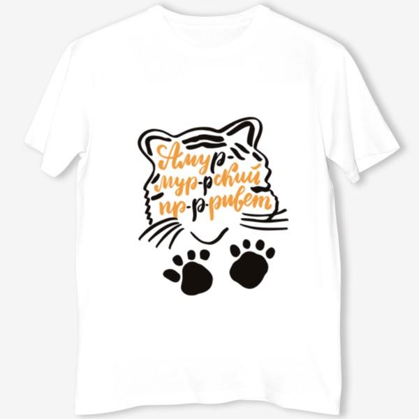 Футболка «Амурский привет. Амурский тигр с надписью и лапами»