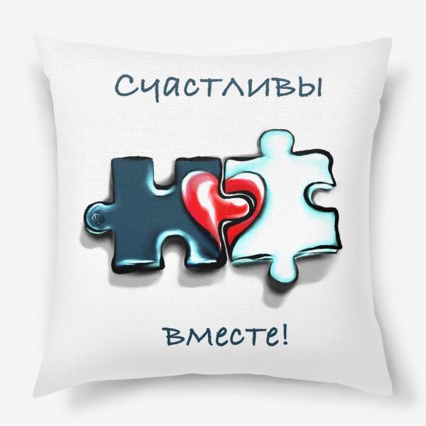 Подушка «Пазл. Счастливы вместе. (Без фона). 14 Февраля. День всех влюблённых.»