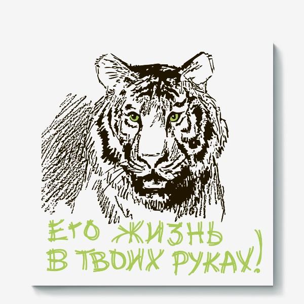 Холст «Скетч (набросок) тигр и надпись: Его жизнь в твоих руках»
