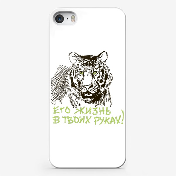 Чехол iPhone «Скетч (набросок) тигр и надпись: Его жизнь в твоих руках»