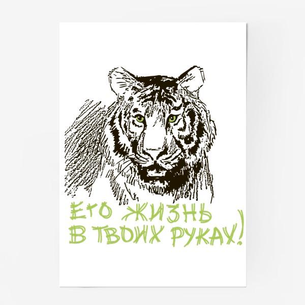 Постер «Скетч (набросок) тигр и надпись: Его жизнь в твоих руках»