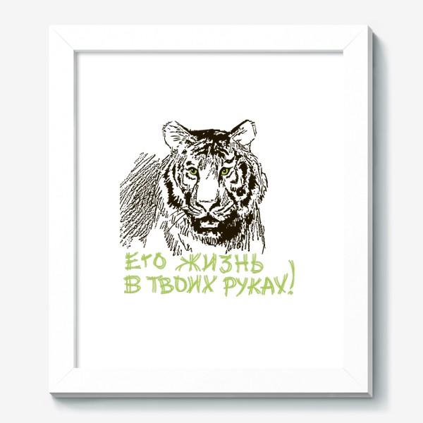 Картина «Скетч (набросок) тигр и надпись: Его жизнь в твоих руках»