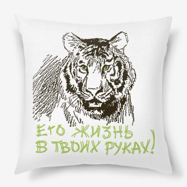 Подушка «Скетч (набросок) тигр и надпись: Его жизнь в твоих руках»