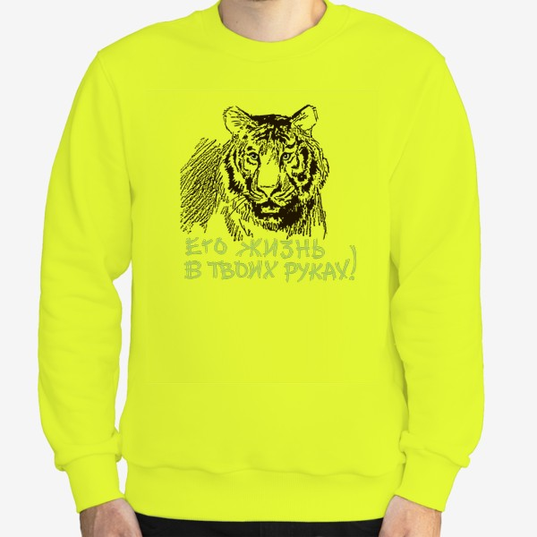 Свитшот «Скетч (набросок) тигр и надпись: Его жизнь в твоих руках»