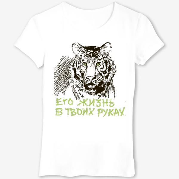 Футболка «Скетч (набросок) тигр и надпись: Его жизнь в твоих руках»