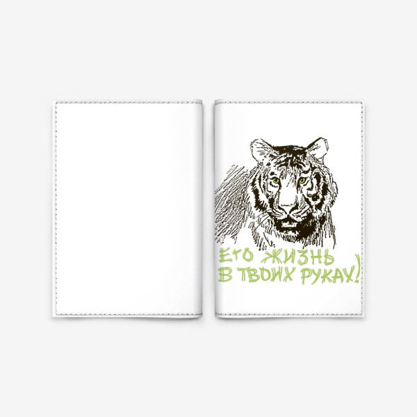 Обложка для паспорта «Скетч (набросок) тигр и надпись: Его жизнь в твоих руках»