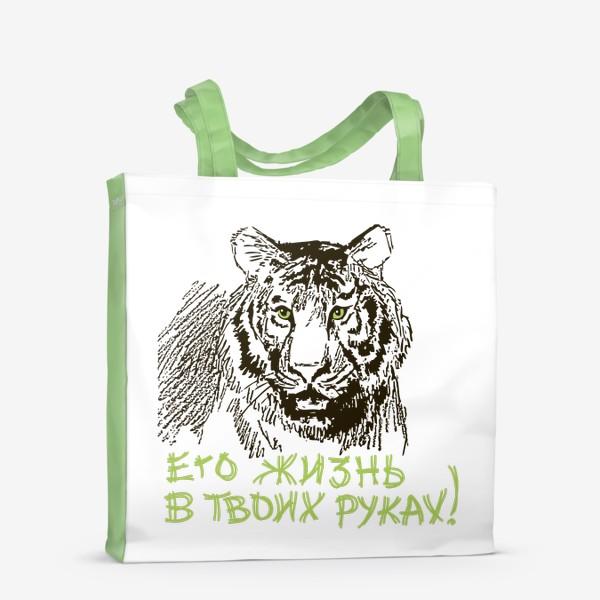 Сумка-шоппер «Скетч (набросок) тигр и надпись: Его жизнь в твоих руках»