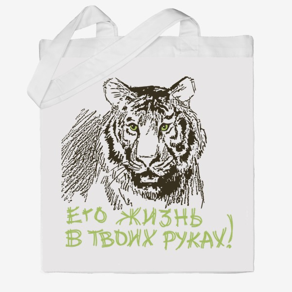 Сумка хб «Скетч (набросок) тигр и надпись: Его жизнь в твоих руках»