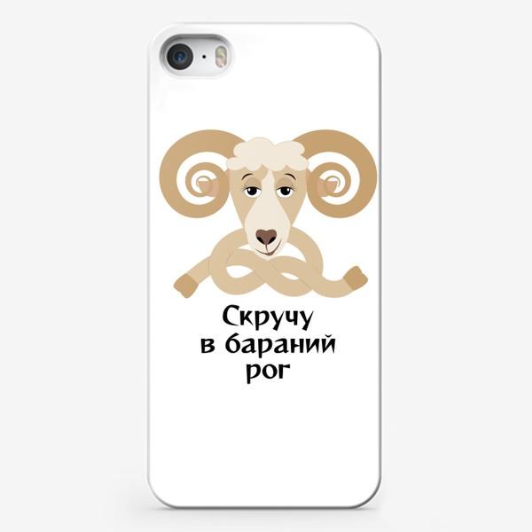 Чехол iPhone «Овен. Скручу в бараний рог»