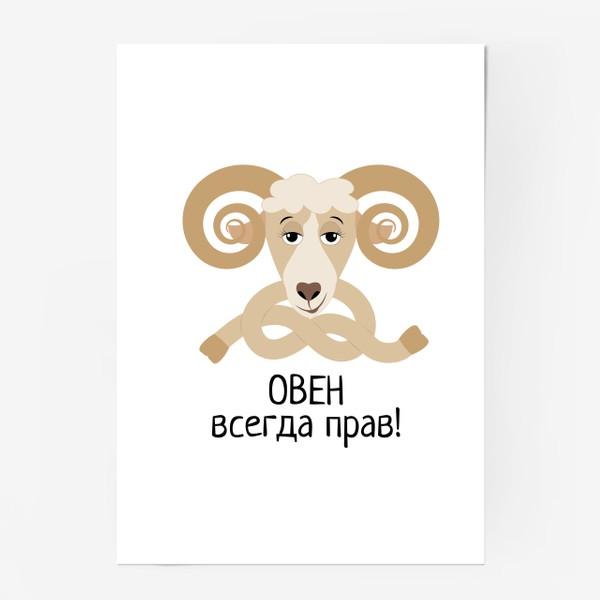 Постер «Овен всегда прав»