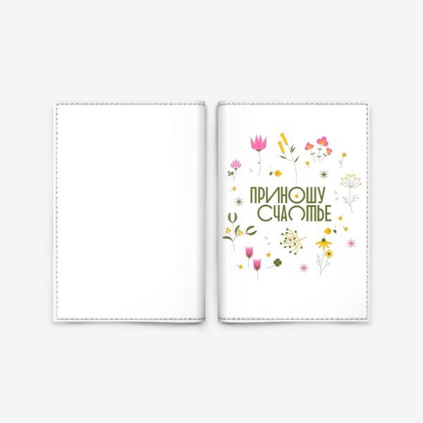 Обложка для паспорта «Приношу счастье»