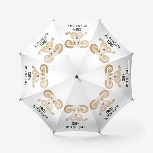 Зонт «Овен всегда прав»