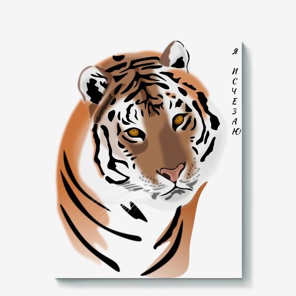 Холст «Амурский тигр с надписью Я исчезаю»