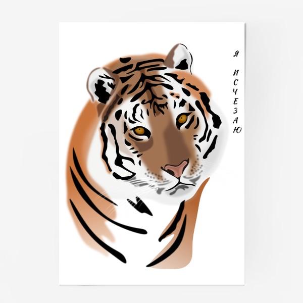 Постер «Амурский тигр с надписью Я исчезаю»