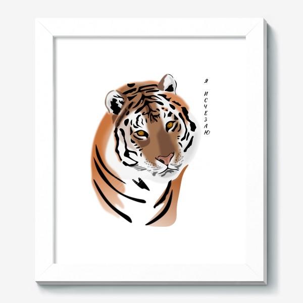 Картина «Амурский тигр с надписью Я исчезаю»