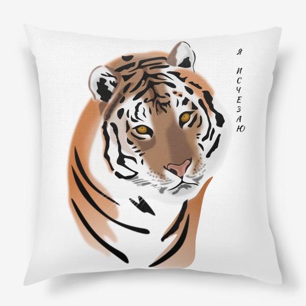 Подушка «Амурский тигр с надписью Я исчезаю»