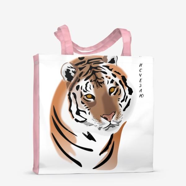 Сумка-шоппер «Амурский тигр с надписью Я исчезаю»
