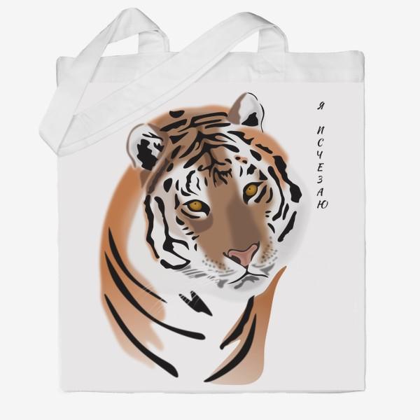 Сумка хб «Амурский тигр с надписью Я исчезаю»