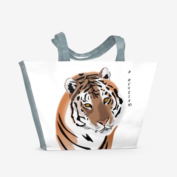 Пляжная сумка «Амурский тигр с надписью Я исчезаю»