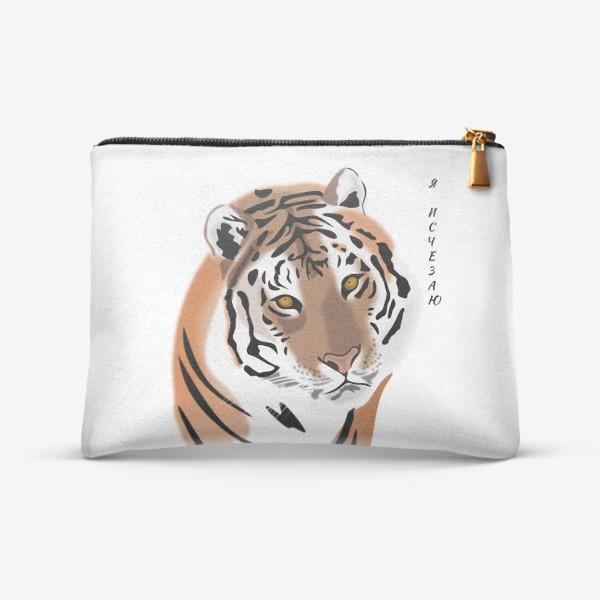 Косметичка «Амурский тигр с надписью Я исчезаю»