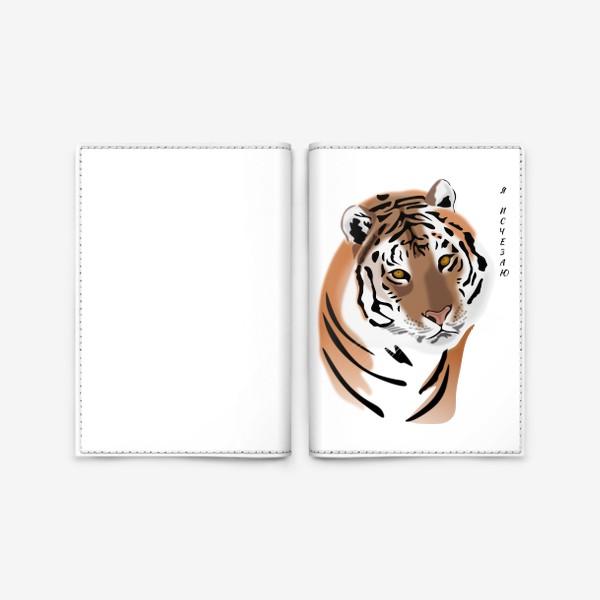 Обложка для паспорта «Амурский тигр с надписью Я исчезаю»