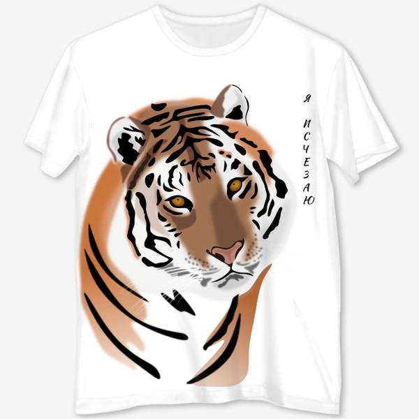 Футболка с полной запечаткой «Амурский тигр с надписью Я исчезаю»
