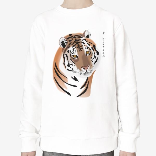 Свитшот «Амурский тигр с надписью Я исчезаю»