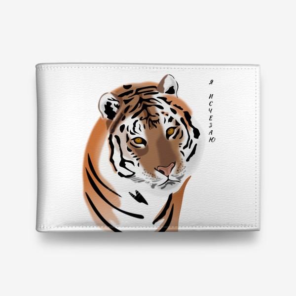 Кошелек «Амурский тигр с надписью Я исчезаю»