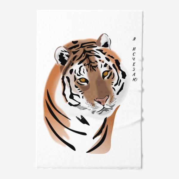 Полотенце «Амурский тигр с надписью Я исчезаю»