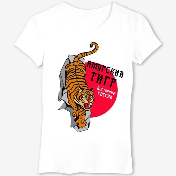 Футболка «Амурский тигр достояние России»