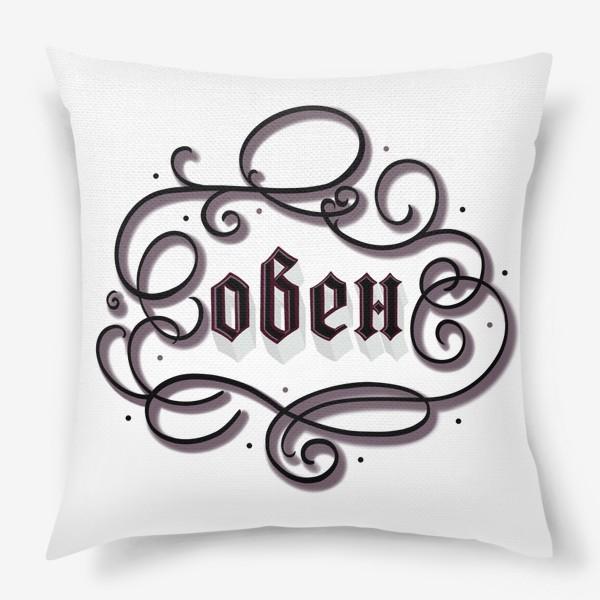Подушка «ОВЕН. Готический стиль»