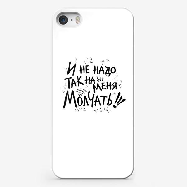 Чехол iPhone «Не надо так молчать! Смешная надпись к 8 марта.  Крик души!»