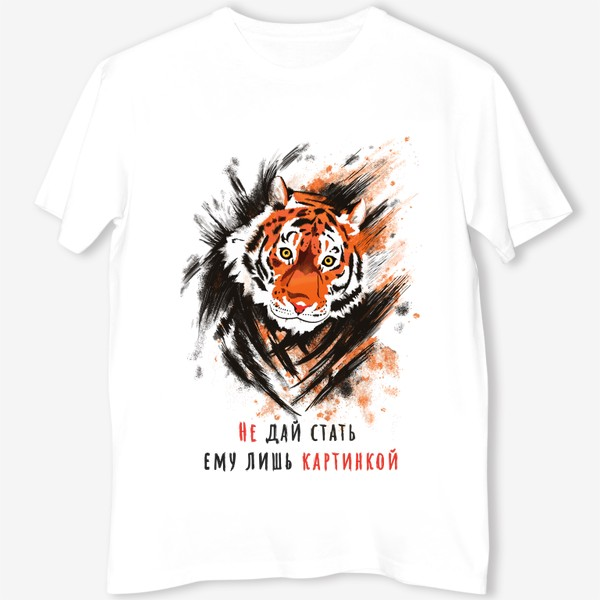 Футболка «Амурский тигр с надписью»