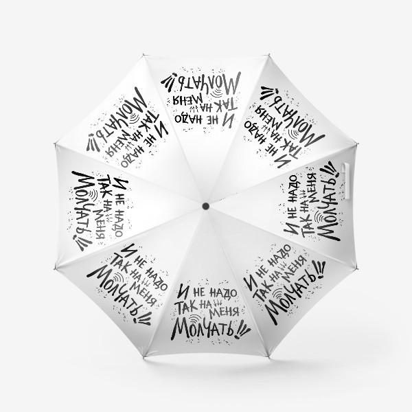 Зонт «Не надо так молчать! Смешная надпись к 8 марта.  Крик души!»