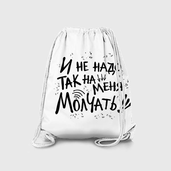 Рюкзак «Не надо так молчать! Смешная надпись к 8 марта.  Крик души!»