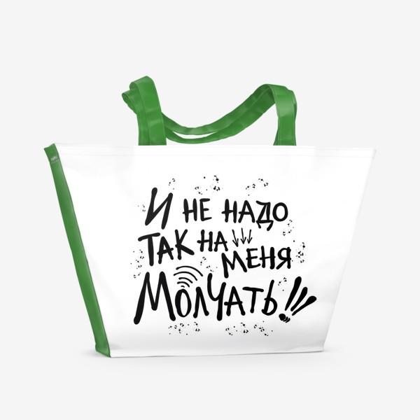 Пляжная сумка «Не надо так молчать! Смешная надпись к 8 марта.  Крик души!»