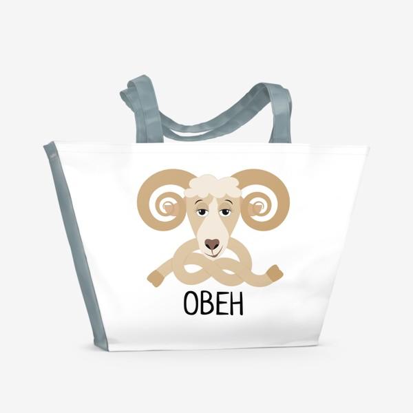 Пляжная сумка «Овен»