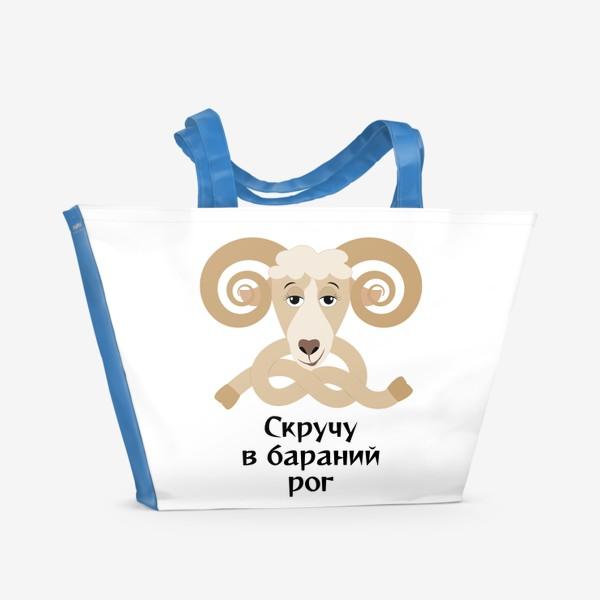 Пляжная сумка «Овен. Скручу в бараний рог»