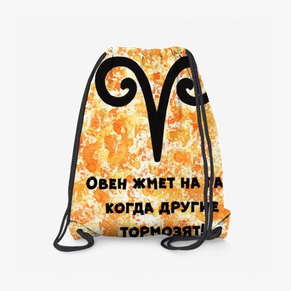 Рюкзак «Овен жмет на газ»